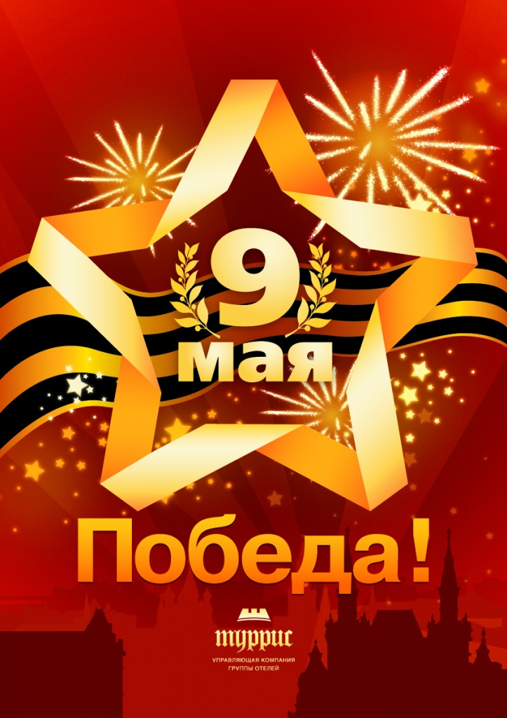 Poster A3_Turris_ДЕНЬ ПОБЕДЫ!_out.jpg